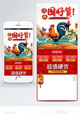 淘寶天貓年貨節慶典手機端首頁模板