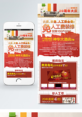 周年慶公司移動詳情頁落地頁