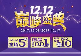 12.12巅峰盛典海报