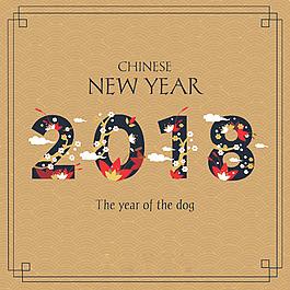 2018新年花卉文字