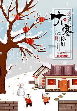二十四节气大寒海报设计