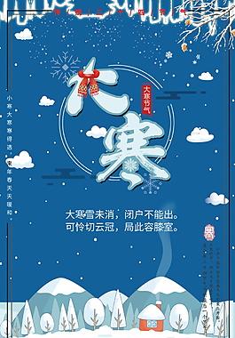 时尚蓝色二十四节气大寒海报设计