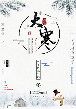 简约2018二十四节气大寒海报设计