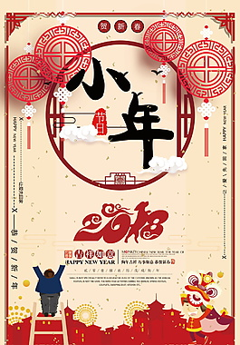 中式古典喜慶過小年海報設計