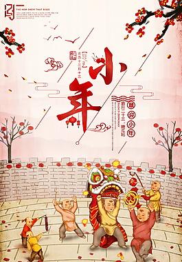 中國風過小年海報設計