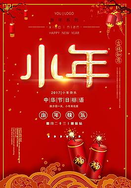 中式古典2018過小年海報設計