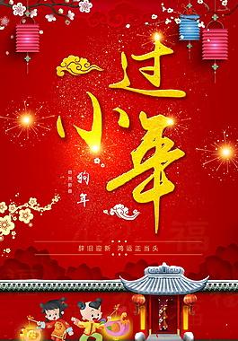 紅色喜慶狗年過小年海報設計