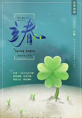 簡約清新二十四節氣立春海報設計