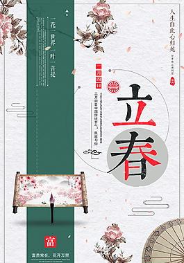 傳統二十四節氣立春海報設計