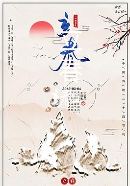 中式二十四節氣立春海報設計