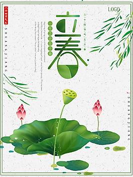 唯美二十四節氣立春海報設計