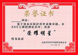 荣耀明星荣誉证书