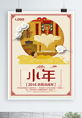 小年剪紙簡約創意喜慶海報