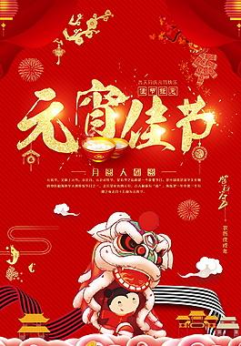 紅色喜慶元宵佳節海報設計
