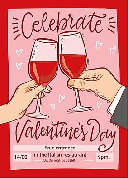 華麗浪漫情人節海報