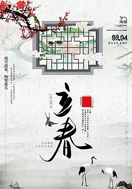 中國風二十四節氣立春海報設計