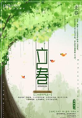 小清新二十四節氣立春海報設計