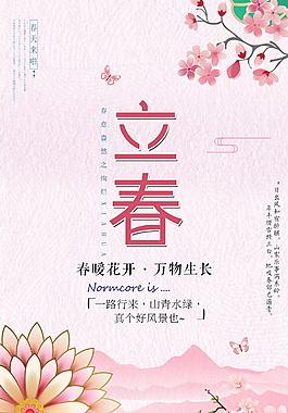 精美粉色二十四節氣立春海報設計