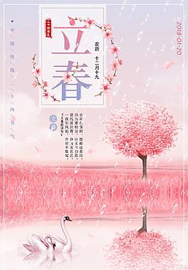 粉色二十四節氣立春海報設計