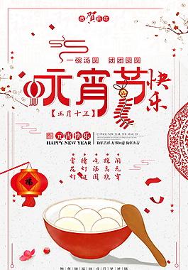 創意喜慶元宵佳節海報設計