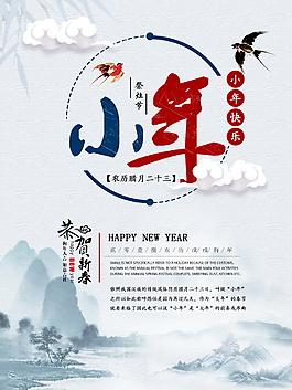 2018小年祭灶海報設計