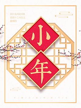 中式2018小年祭灶海報設計