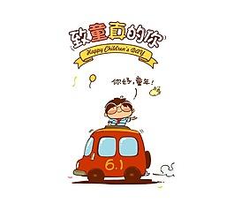 卡通小汽车童真的你插画png