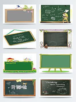 開學報到手繪卡通黑板合集