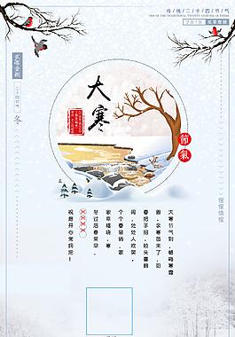 梦幻雪景大寒节气节日海报