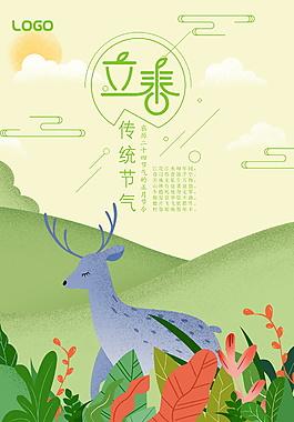 綠色立春海報設計