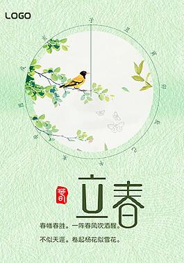 唯美綠色立春節氣海報