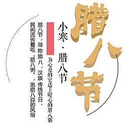 腊八节节日元素