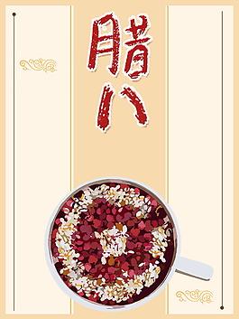 个性腊八节海报背景设计