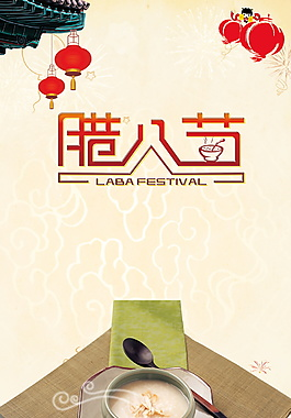 传统腊八节海报背景设计
