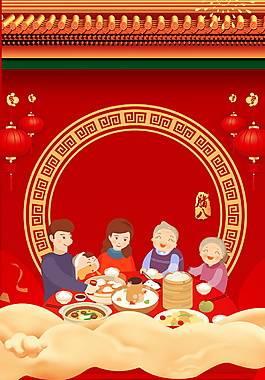 红色腊八节海报背景设计