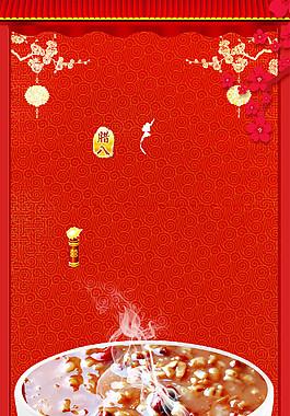 红色喜庆腊八节海报背景设计