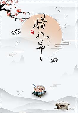 简洁腊八节海报背景设计