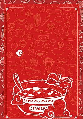 个性红色腊八节海报背景设计