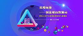 云課堂眾籌banner