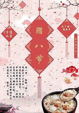 腊八节新年八宝粥节日海报