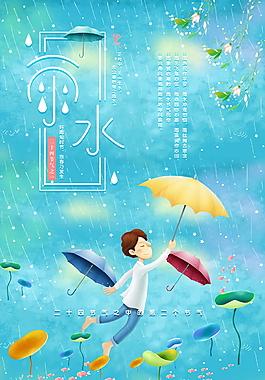 簡約小清新二十四節氣雨水節氣海報設計