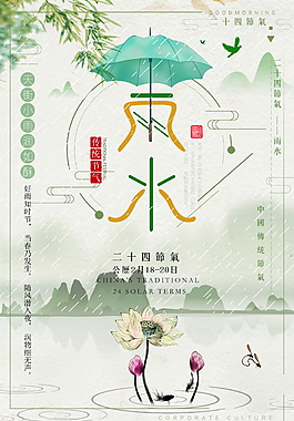 綠色時尚雨水海報二十四節氣海報中國風海報