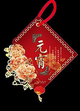 传统元宵节PNG装饰元素