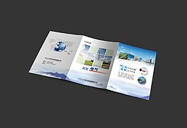 商业企业宣传折页