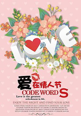 愛在情人節浪漫海報設計