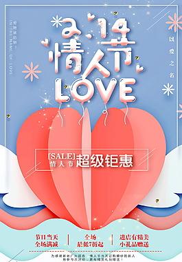 簡約浪漫情人節海報設計