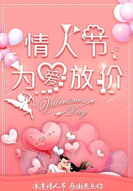 创意浪漫情人节海报设计
