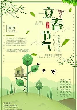 創意二十四節氣立春海報設計