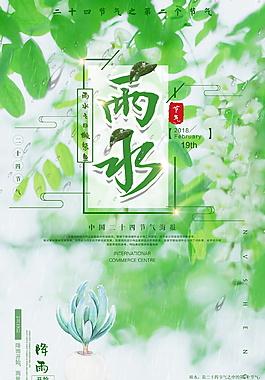 清新浪漫二十四節氣雨水海報設計