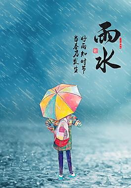 浪漫卡通雨水節日海報設計